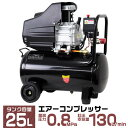 【送料無料】エアーコンプレッサー 100V オイル式 タンク容量...