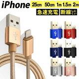 【送料無料】iPhone Lightning ライトニング ケーブル 充電 iPhone 充電器 ライトニングケーブル 1m 1.5m 2m 25cm 50cm 充電ケーブル アイフォン ipad アップル iPhone12 Pro Max mini iPhone 12 SE2 11 XS MAX X XR