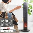 タワー型 暖炉型ファンヒーター おしゃれ 暖炉 電気式暖炉 暖炉型ヒーター セラミックファンヒーター