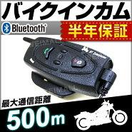 バイクインカムインターコムBTMulti-InterphoneBluetooth機能ワイヤレス同時通話500m通話可能送料無料[通信機器無線イヤホンマイクブルートゥースワイヤレスインカムツーリング人気]A05A4