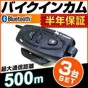 【3台セット】バイクインカムインターコムBTMulti-InterphoneBluetooth機能ワイヤレス同時通話500m通話可能送料無料[通信機器無線イヤホンマイクブルートゥースワイヤレスインカムツーリング3機人気]A05A4