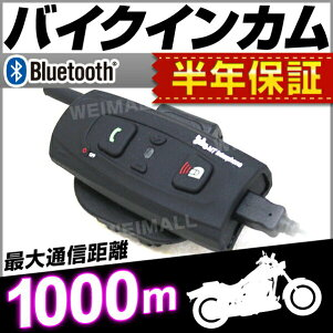 バイクインカムインターコムBTMulti-InterphoneBluetooth機能ワイヤレス同時通話1000m通話可能送料無料[通信機器無線イヤホンマイクブルートゥースワイヤレスインカムツーリング人気]A05B4
