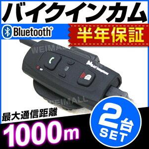 【2台セット】バイクインカムインターコムBTMulti-InterphoneBluetooth機能ワイヤレス同時通話1000m通話可能送料無料[通信機器無線イヤホンマイクブルートゥースワイヤレスインカムツーリング2機人気]A05B4