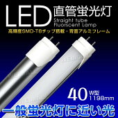 40W型LED蛍光灯高輝度SMD直管LED蛍光灯T8昼白色1200mmタイプ2
