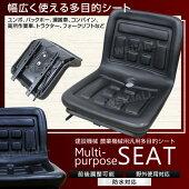 ≪開店セール≫汎用多目的シートトラ/コン/リフト/ユンボ座席前後調節可能A33A4