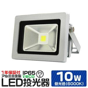 LED投光器10W100W相当6000K昼光色広角120度防水加工3mコード付き送料無料[LED投光器看板灯集魚灯作業灯駐車場灯ナイター照明LEDライト多用途人気]A42A4