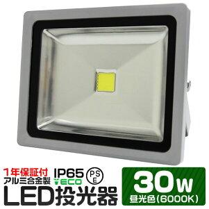 LED投光器30W300W相当6000K昼光色広角120度防水加工3mコード付き送料無料[LED投光器看板灯集魚灯作業灯駐車場灯ナイター照明LEDライト多用途人気]A42C4
