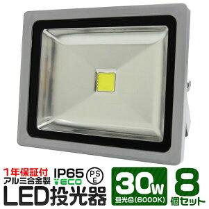 【1箱(8個入)】LED投光器30W300W相当6000K昼光色広角120度防水加工3mコード付き送料無料[LED投光器看板灯集魚灯作業灯駐車場灯ナイター照明LEDライト多用途人気]A42C4