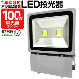 LED投光器100Wハイワットタイプ6000K昼光色広角120度防水加工3mコード付き送料無料[LED投光器看板灯集魚灯作業灯駐車場灯ナイター照明LEDライト多用途人気]A42F4
