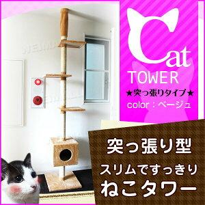 【送料無料&ポイント2倍】キャットタワー 突っ張り 猫タワー ねこタワー 全高 …
