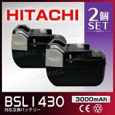 送料無料 【クーポン配布中】【2個セット】日立 バッテリー BSL1430 互換バッテリー HITACHI 14.4V 3000mAh リチウムイオン電池 電動工具 互換品 [日立バッテリー パワーツール 電池 電池パック 人気] BATH01