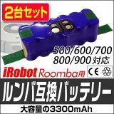 送料無料 【最大1000円OFFクーポン配布】【2個セット】ルンバ バッテリー 500 600 700 800 900 シリーズ iRobot Roomba 互換 バッテリー 大容量 3300mAh 3.3Ah 消耗品 電池 送料無料