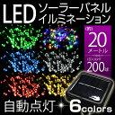【ポイント10倍★さらに3種クーポン配布中♪】LED イルミネーション ソーラー LEDソーラーイル...