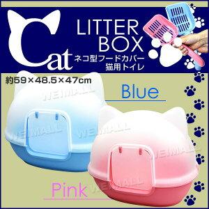【送料無料&ポイント2倍】猫 トイレ 本体 ねこ型トイレ本体 カバー付 フード付…