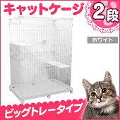 ペットケージプラケージケージ猫キャットゲージ猫用ねこネコゲージ猫ゲージ猫ケージ多段ケージペット2段キャット