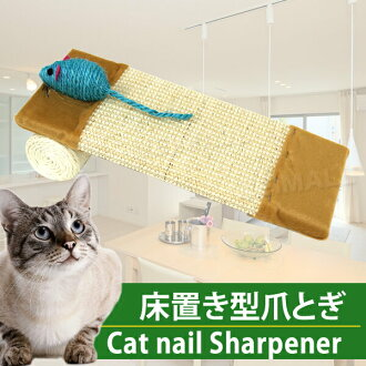 研磨貓指甲,研磨貓指甲,裝載亞麻貓貓貓,研磨,研磨指甲磨指甲,貓用品玩具放保養地板,打型E