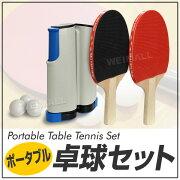クーポン ポータブル ピンポン テーブル ラケット パーティー スポーツ おもちゃ