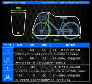 自転車カバーサイクルカバー自転車カバー子供乗せ対応特大サイズ24〜28インチ対応3人乗り自転車ハイバック子供乗せ自転車電動自転車送料無料[自転車用カバーレインカバーバイクカバー]BCE1LL
