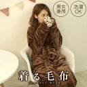 【レビュー報告で10%引きCP配布!】毛布 着る毛布 ロング...