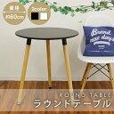 【レビュー報告で10%引きCP配布!】ダイニングテーブル 丸 北欧 テ...