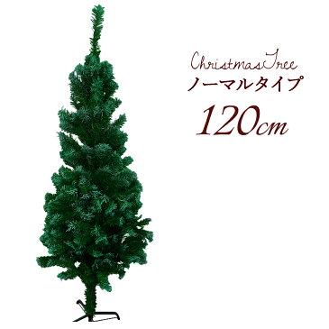【20時〜ポイント10倍!10%引きCP配布】クリスマスツリー 120cm クリスマス ヌードツリー クリスマス ツリー おしゃれ シンプル コンパクト 北欧 置物 店舗用 業務用 ショップ用 簡単組立 クリスマス用品