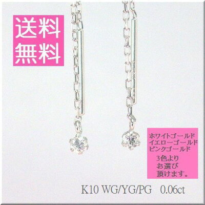 【ポストにお届け】【送料無料】【K10】【ホワイトゴールド】【イエローゴールド】【ピンクゴー...