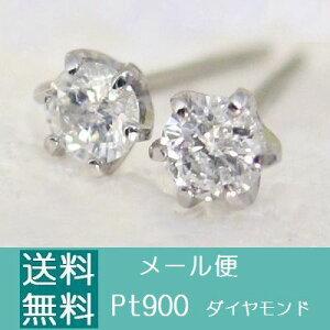プラチナ ダイヤモンド カラット キャッチ レディース シンプル ジュエリー プレゼント ダイアモンド