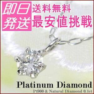 プラチナ ダイヤモンド ネックレス カラット レディース シンプル ジュエリー アクセサリー プレゼント ダイアモンド