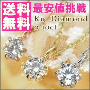 ダイヤモンド ネックレス 一粒 あす楽 ダイヤネックレス K18  一粒ダイヤモンドネックレス 18金 レディース シンプル 1粒ダイヤ 記念 ジュエリー アクセサリー お祝い ギフト 誕生日プレゼント 女性 贈り物 ダイアモンド 首飾り 売れ筋