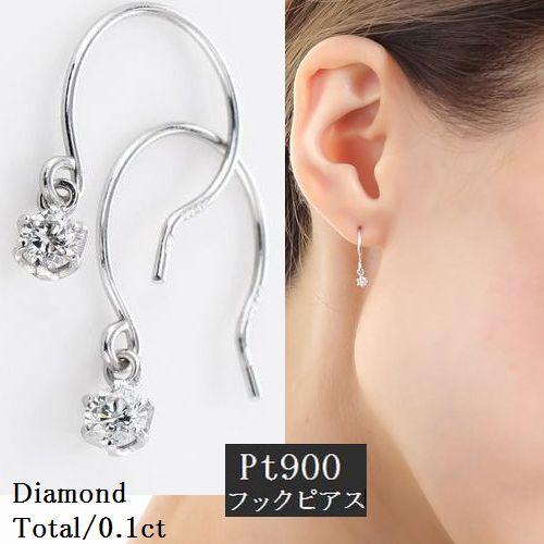 プラチナダイヤモンドピアス一粒トータル0.1カラットHカラーSIクラスGOODカット1万円あす楽ダイヤピアスPt900ダイヤモン