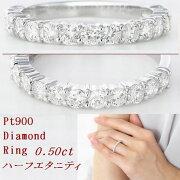 プラチナ ダイヤモンド カラット ハーフエタニティ レディース ジュエリー アクセサリー プレゼント ダイアモンド