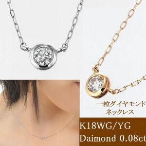 K18ダイヤモンドホワイトイエローゴールドネックレス0.08カラットHカラーSIクラスGOODカットあす楽送料無料18金ダイヤネックレス一粒ダイヤモンドネックレス18金レディースシンプル1粒ダイヤジュエリーギフト誕生日プレゼント贈り物ダイヤモンド最安値販売9,980円
