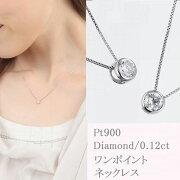 オープン プラチナ ダイヤモンド ネックレス カラット レディース シンプル ジュエリー アクセサリー プレゼント ダイアモンド
