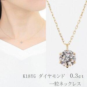 K18イエローゴールドダイヤモンドネックレス0.3カラット大粒SIクラスGOODカットあす楽送料無料ダイヤネックレス一粒ダイヤモンドネックレス18金YGレディースシンプルダイヤ記念ジュエリーアクセサリーお祝いギフト誕生日プレゼント女性贈り物ダイヤモンド最安値販売24,990円