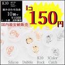 落ちないピアスキャッチ K10WG/YG/PG シリコンダブルロックキャッチ 0.7mm 国内最安値ピアスキャッチ ゆ...
