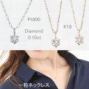 プラチナ K18 ダイヤモンドネックレス 0.1カラット Hカラー SIクラス