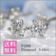 プラチナ ダイヤモンド カラット レディース シンプル ジュエリー アクセサリー プレゼント ダイアモンド