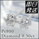 011d5f51de0d この部分はインラインフレームを使用しています。 プラチナ900 ダイヤモンドピアス 0.3ct レディースピアス 使用宝石 天然ダイヤモンド 石の数  左右 2石 石目 トータル ...