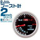 【送料無料】オートゲージ 機械式モーター ブースト計 2イン...