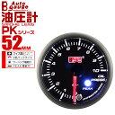 【送料無料】オートゲージ 油圧計 PK 52Φ アンバーレッドLED...