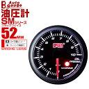 【送料無料】オートゲージ 油圧計 SM 52Φ ホワイトLED ワーニ...