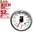 【スーパーSALE感謝クーポン】オートゲージ 油圧計 SM 52Φ ホワイトフェイス ブルーLED ワーニング機能付 52SMOPW
