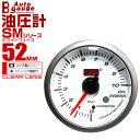 【送料無料】オートゲージ 油圧計 SM 52Φ ホワイトフェイス ...