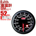 【送料無料】オートゲージ 油温計 SM 52Φ ホワイトLED ワーニ...
