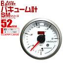 【送料無料】オートゲージ バキューム計 SM 52Φ ホワイトフェ...
