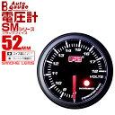 【送料無料】オートゲージ 電圧計 SM 52Φ ホワイトLED ワーニ...