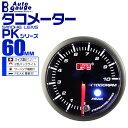 【送料無料】オートゲージ タコメーター PK 60Φ アンバーレッ...