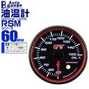 【送料無料】オートゲージ 油温計 RSM 60Φ エンジェルリング ...