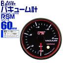 【送料無料】オートゲージ バキューム計 RSM 60Φ エンジェル...