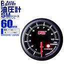 【送料無料】オートゲージ 油圧計 SM 60Φ ホワイトLED ワーニ...